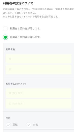 lineモバイルの申込み14