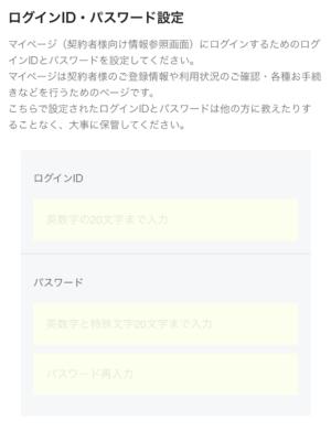 lineモバイルの申込み18