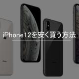 iPhone12を安く買う方法