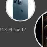 格安SIM×iPhone12