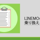 LINEMOの乗り換え手順