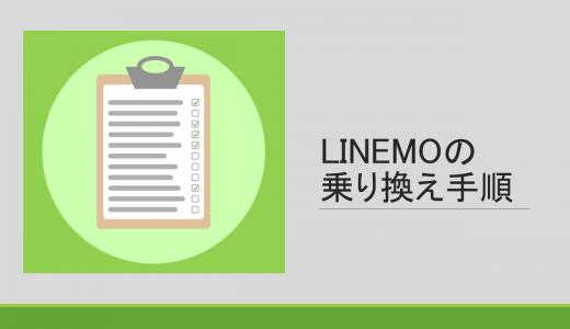 【MNP転入】LINEMO(ラインモ)に乗り換える手順を開通まで詳しく解説