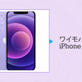 ワイモバイルでiPhone12を使う