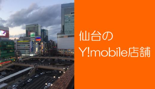 仙台でY!mobile(ワイモバイル)の店舗を利用する方法