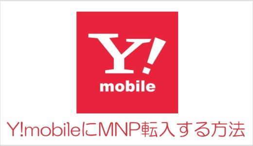 Y!mobile(ワイモバイル)にMNP転入する方法