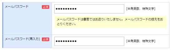 ocnメールのパスワード変更4