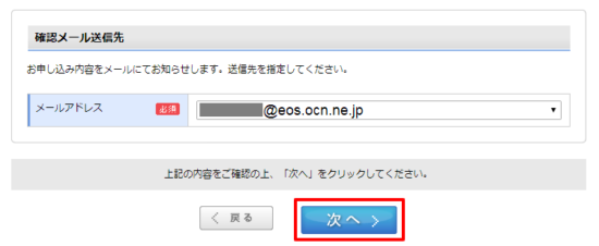ocnメールのパスワード変更5