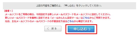 ocnメールのパスワード変更6