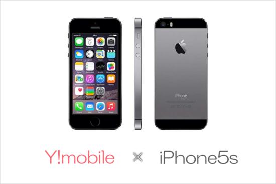 ワイモバイルでiPhone5sを使う
