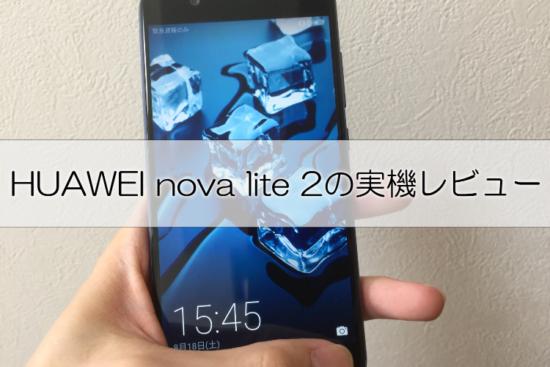 huawei nova lite2のレビュー