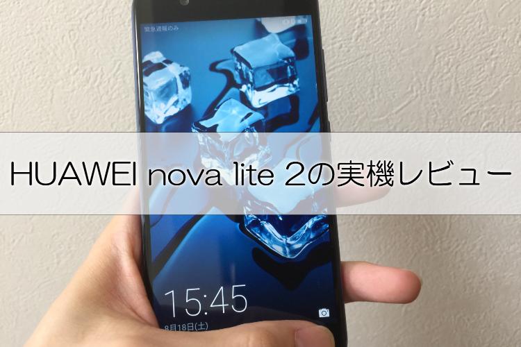 HUAWEI nova lite 2を実機レビュー【SIMフリースマホの本命】