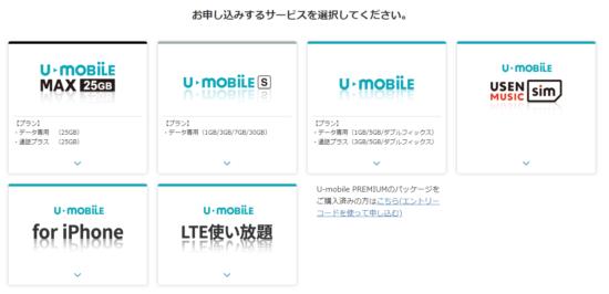 u-mobileの料金プラン