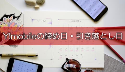Y!mobile(ワイモバイル)の締め日と引き落とし日はいつ?