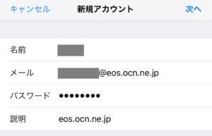 ocnメールをiPhoneに設定2