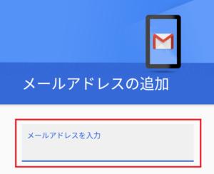 GmailにOCNメールを設定2