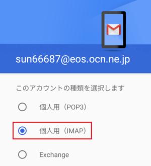 GmailにOCNメールを設定3