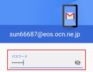 GmailにOCNメールを設定4