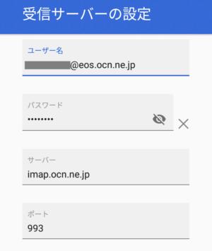 GmailにOCNメールを設定5