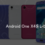 Android One X4をレビュー