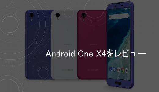 Android One X4を徹底レビュー!スペックから価格まで完全評価