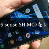AQUOS sense plus SH-M07をレビュー