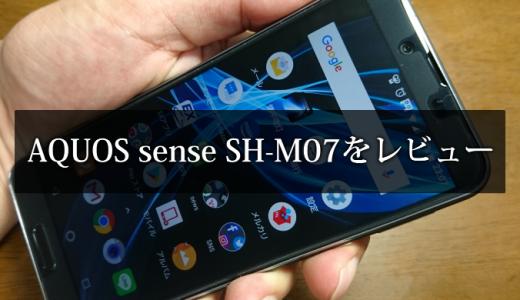 【実機レビュー】AQUOS sense plus SH-M07のカメラ性能やスペックを完全評価