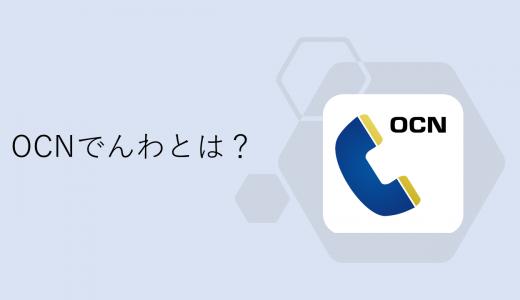 OCNでんわアプリとは?評判・通話品質・使い方が丸わかり