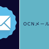 OCNメールとは?