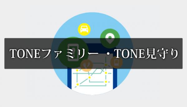 TONEファミリー・TONE見守り
