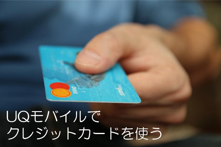 uqモバイル クレジットカード