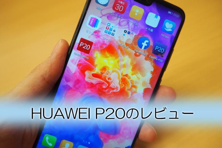 HUAWEI P20をスペックからカメラ性能まで完全レビュー