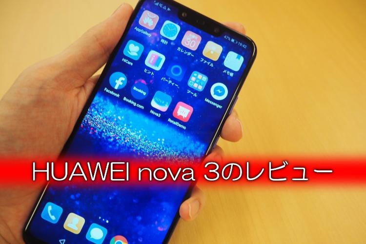 HUAWEI nova 3をスペックからカメラ性能まで完全レビュー