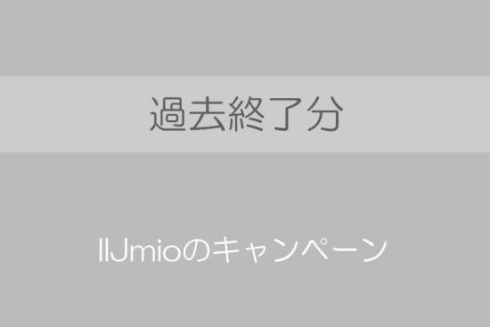 iijmioのキャンペーン