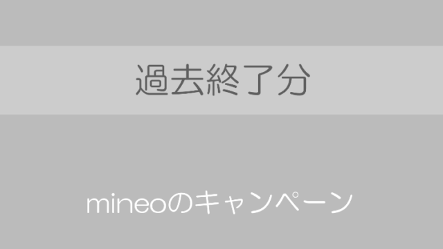 mineoの過去キャンペーン
