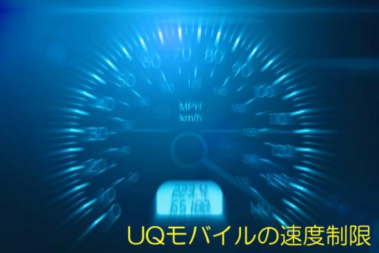 uqモバイル 速度制限