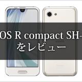 AQUOS R compact SH-M06をレビュー