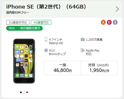 iPhone SEの価格(mineo)