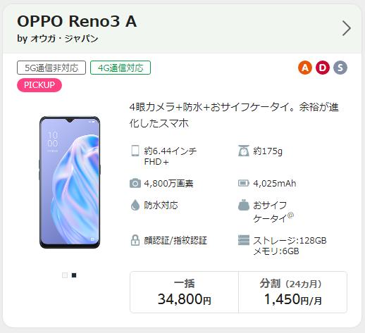 OPPO Reno 3Aの価格