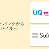 ソフトバンクからUQモバイルへ