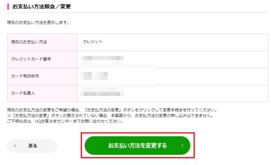 UQモバイルのクレジットカード変更4