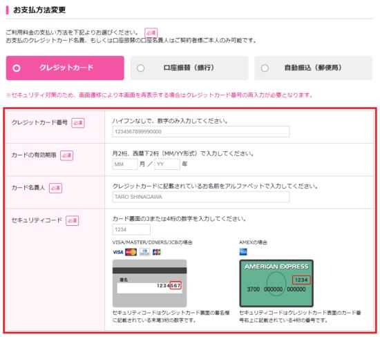 UQモバイルのクレジットカード変更6