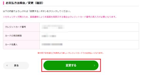 UQモバイルのクレジットカード変更7