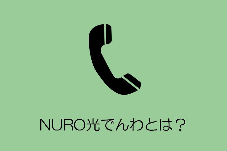 NURO光でんわとは?電話番号の引き継ぎから利用料金まで全解説