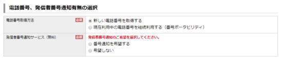 nuro光でんわの申し込み(契約後)2