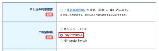 PS4特典