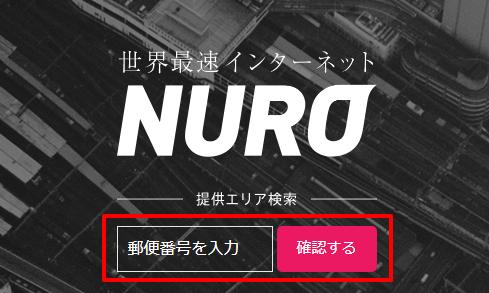 nuro光のエリア検索