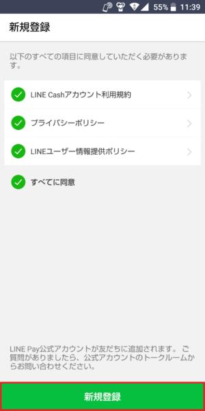 line payカードの作成3
