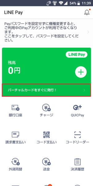 line pay カードの作成