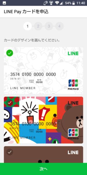 line pay カードの作成5