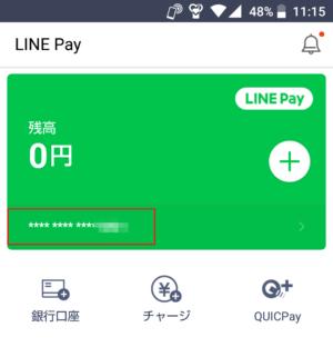 line pay カードの作成3